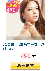 ColorING 正韓時尚特賣任選2件490