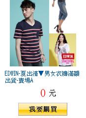 EDWIN-夏出清▼男女衣褲滿額出貨-賣場A