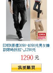 EDWIN原價3090~4090元男女褲款限時折扣↘1290元