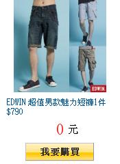 EDWIN 超值男款魅力短褲1件$790