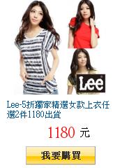 Lee-5折獨家精選女款上衣任選2件1180出貨