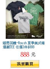 感恩回饋~Roush 夏季美式精選潮TEE 任選3件$888