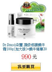 Dr.Douxi朵璽 頂級修護蝸牛霜100g(加大版)+蝸牛精華30ml