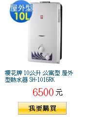 櫻花牌 10公升 公寓型 屋外型熱水器 SH-1016RK