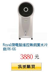 Royal微電腦遙控無扇葉水冷扇 RK-66