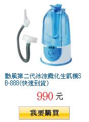 勳風第二代冰涼霧化生氧機SB-888(快速到貨)