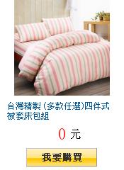 台灣精製 (多款任選)四件式被套床包組