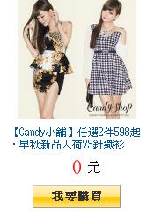 【Candy小舖】任選2件598起‧早秋新品入荷VS針織衫