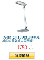 (好康)【3M】58度LED博視燈AL6000單臂桌夾兩用燈
