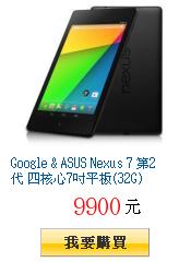 Google & ASUS Nexus 7 第2代         四核心7吋平板(32G)