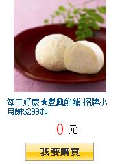 每日好康★豐興餅舖 招牌小月餅$299起