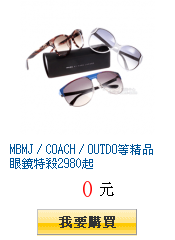 MBMJ / COACH / OUTDO等精品眼鏡特殺2980起