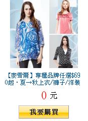 【麥雪爾】專櫃品牌任選$690起‧夏→秋上衣/褲子/洋裝