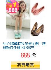 Ann\'S微醺初秋出遊企劃。精選鞋包任選1件888元