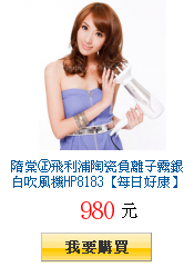 隋棠㊣飛利浦陶瓷負離子霧銀白吹風機HP8183【每日好康】