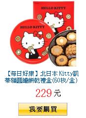 【每日好康】北日本 Kitty凱蒂貓圓罐餅乾禮盒(60枚/盒)