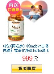 (49折再送鋅)《Sundown日落恩賜》標準化精萃Turbo瑪卡膠囊(30粒/瓶)