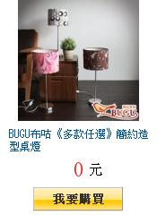 BUGU布咕《多款任選》簡約造型桌燈