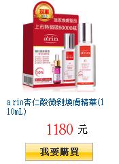 a rin杏仁酸微剝煥膚精華(110mL)