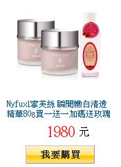 Nyfuxi寧芙絲         瞬間嫩白清透精華80g買一送一加碼送玫瑰保濕化妝水250ml