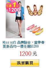 Miss sofi 品牌聯合‧當季春夏新品均一價任選$1200