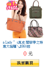a Lady 's真皮 開學季之特惠大搶購↘$960起
