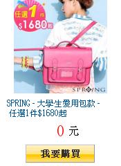 SPRING - 大學生愛用包款 - 任選1件$1680起