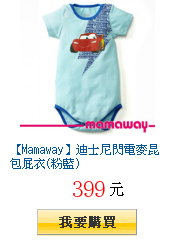 【Mamaway】迪士尼閃電麥昆包屁衣(粉藍)