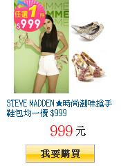 STEVE MADDEN★時尚潮味搶手鞋包均一價 $999