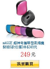 mAGGIE 超神奇攜帶型柔順魔髮梳6款任選3件$249元