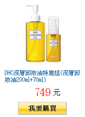 DHC深層卸妝油特惠組(深層卸妝油200ml+70ml)