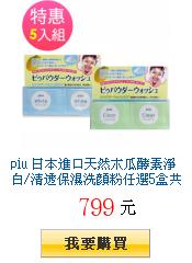 piu         日本進口天然木瓜酵素淨白/清透保濕洗顏粉任選5盒共80包加送親吻之肌面膜2片