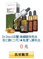Dr.Douxi朵璽 煥膚瞬效亮白杏仁酸(二代)★免運↘單件出貨最低$299起