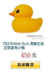 TOLO Rubber Duck 原廠正貨 正版黃色小鴨