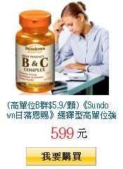 (高單位B群$5.9/顆)《Sundown日落恩賜》緩釋型高單位強效B群+C(100錠/瓶)