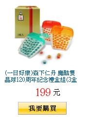 (一日好康)森下仁丹 魔酷雙晶球120周年紀念禮盒組(3盒/組)