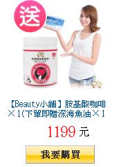 【Beauty小舖】胺基酸咖啡 × 1(下單即贈深海魚油× 1)