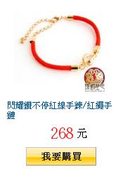 閃耀鑽不停紅線手鍊/紅繩手鏈