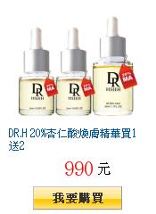 DR.H 20%杏仁酸煥膚精華買1送2