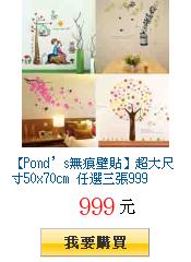 【Pond's無痕壁貼】超大尺寸50x70cm 任選三張999