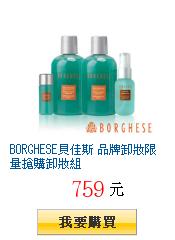 BORGHESE貝佳斯 品牌卸妝限量搶購卸妝組