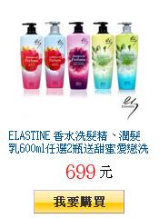 ELASTINE         香水洗髮精、潤髮乳600ml任選2瓶送密集洗髮精500ml+潤髮乳500ml