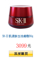 SK-II 肌源新生活膚霜80g