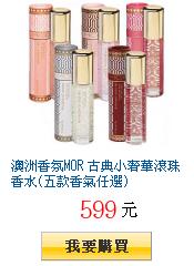澳洲香氛MOR 古典小奢華滾珠香水(五款香氣任選)