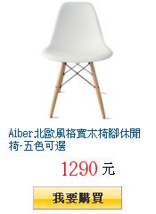 Aiber北歐風格實木椅腳休閒椅-五色可選