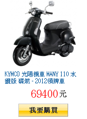 KYMCO 光陽機車 MANY 110 水鑽版 碟煞 - 2012領牌車