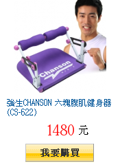 強生CHANSON 六塊腹肌健身器(CS-622)