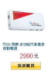 Philo 飛樂 多功能汽車應急啟動電源