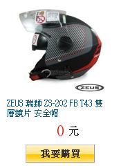 ZEUS 瑞獅 ZS-202 FB T43 雙層鏡片 安全帽