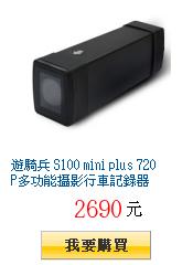 遊騎兵 S100 mini plus 720P多功能攝影行車記錄器